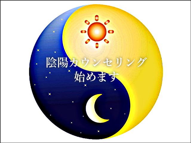 陰陽カウンセリングを始めます。陰陽の視点が分かると悩みがなくなるって?