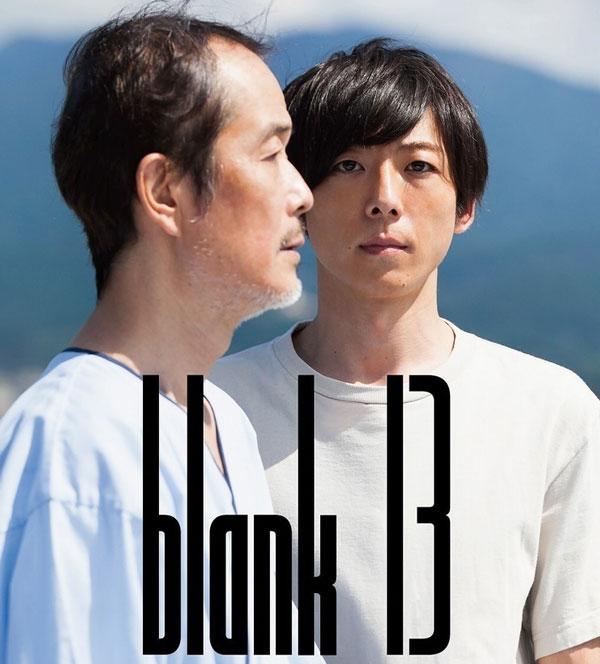 映画 blank13。この映画、愛しいダメ親父を持った人にはヤバいです☆