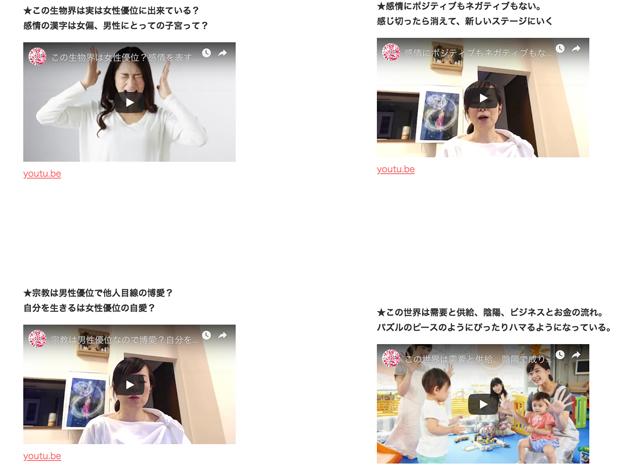男女和合パートナーシップオンライン講座 発売開始です☆動画サイトについて