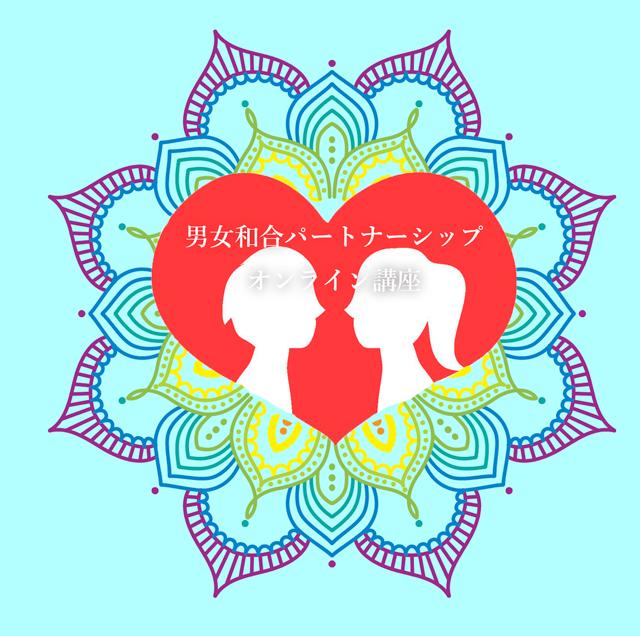 男女和合パートナーシップオンライン講座 発売開始です☆