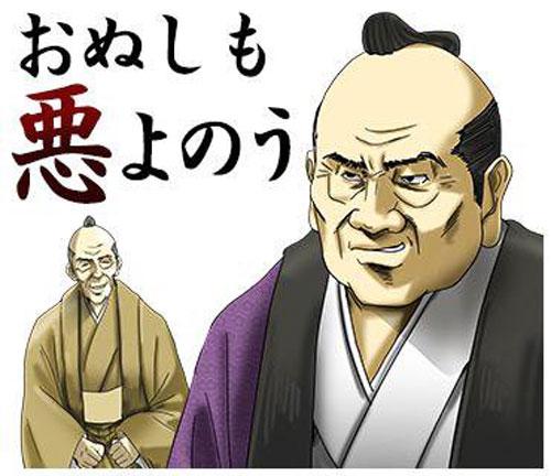 日本の三大財閥のうち、 三井の前身は越後屋です。