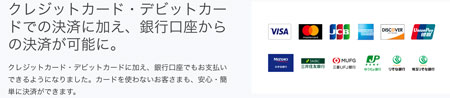 PayPal決済で使えるカード