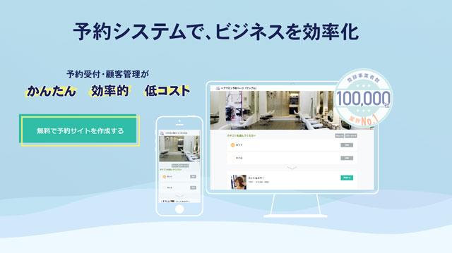 自分ビジネスで使える予約システムはレゼルバがおすすめ☆実際に簡単にできた!