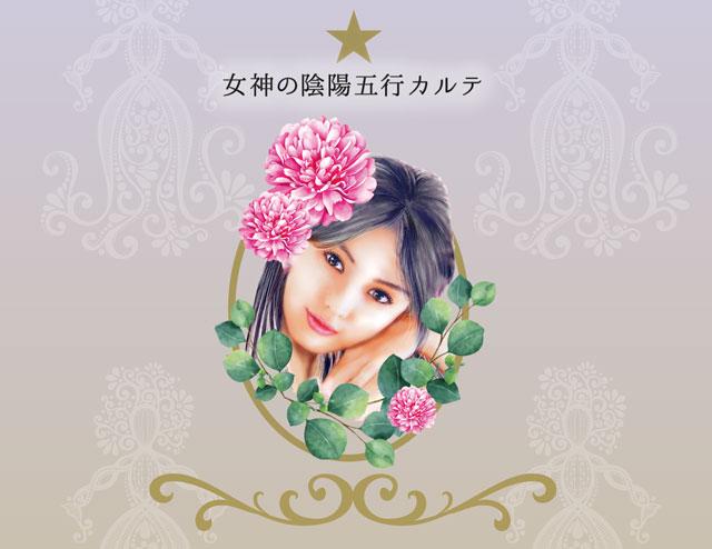 女神の陰陽五行カルテが出来るまで〜表紙デザイン完成!〜