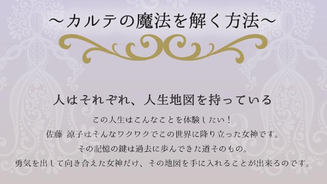 女神の陰陽五行カルテが出来るまで⑦〜説明文が出来た〜