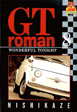 そして子どもの頃好きだったマンガ、 GTロマン。