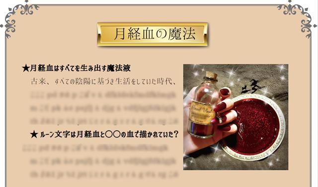 薬草魔女の気血水レッスン。月経血の魔法サンプルページ