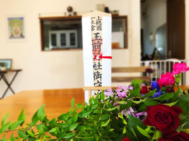 玉前神社。魔女パワーを玉依姫より授かる