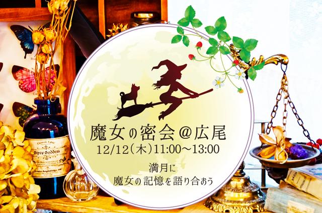 魔女の密会@広尾 12月12日(木)☆満月に魔女の記憶を語ろう