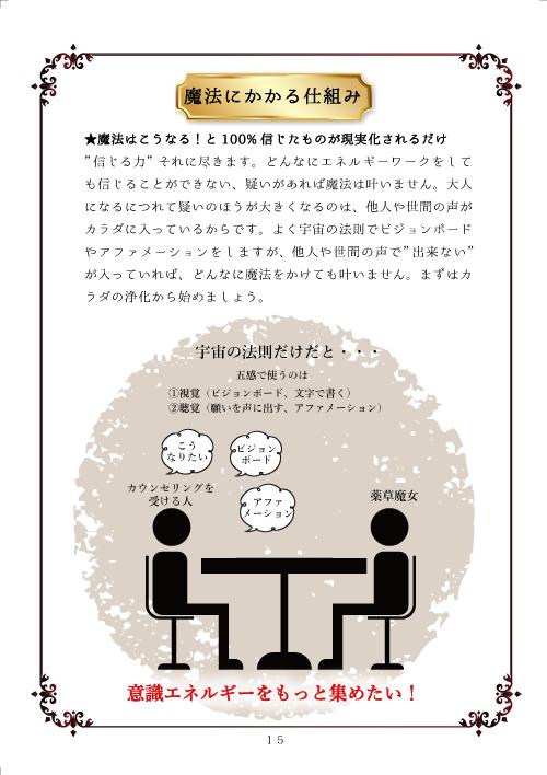 薬草魔女の気血水レッスン12月第1期生は今夜12月4日21:00で締め切りです☆