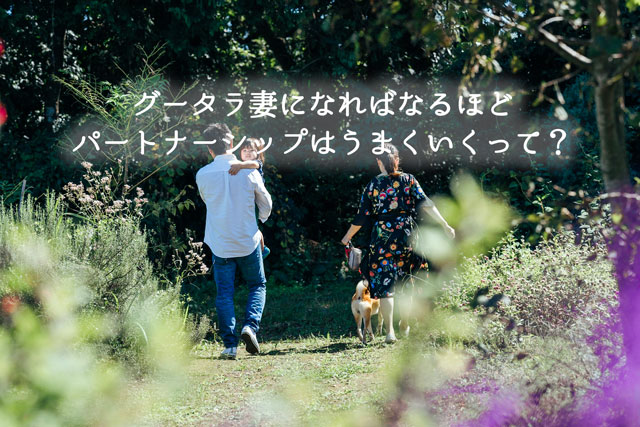 パートナーシップの動画アップしました☆新月の決意とグータラ妻のススメ♡