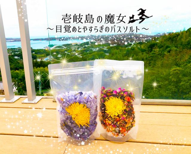 壱岐島の魔女〜目覚めとやすらぎのバスソルト〜発売☆