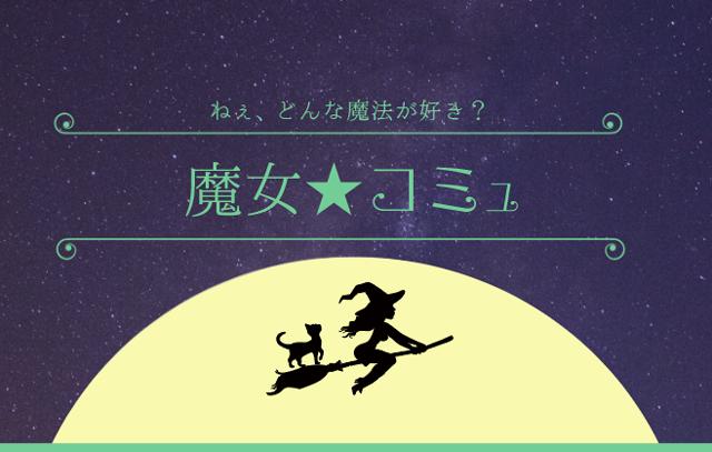 """インスタグループ""""魔女コミュ""""夏至にスタートです★"""
