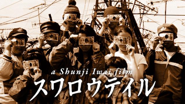 映画 スワロウテイル。気が付いたら日本人の私が上海で円盗になってた。