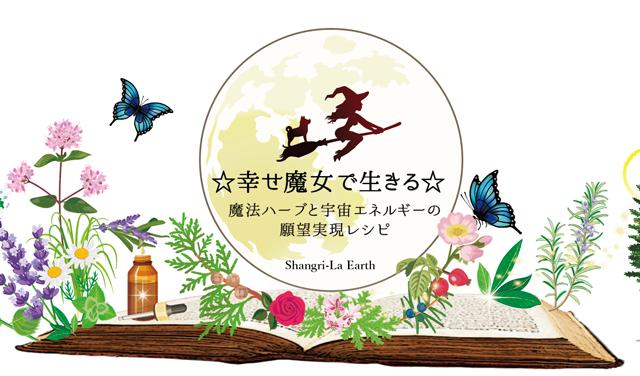 新月にサイトのデザインチェンジ☆魔法ハーブと魔女と映画ミッドサマー