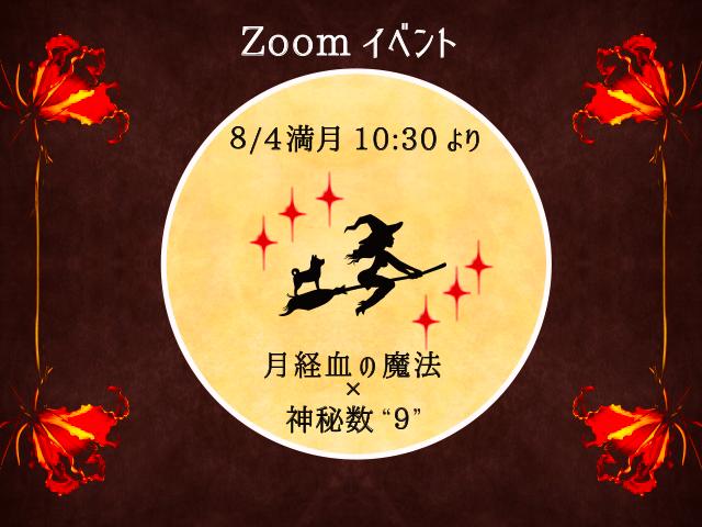 月経血の魔法×神秘数9のお話@Zoom☆8月4日満月。映画ミッドサマー