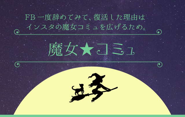 "FB復活☆一や辞めて気付いたこと、そして魔女のフリマ""魔女コミュ""の強化"