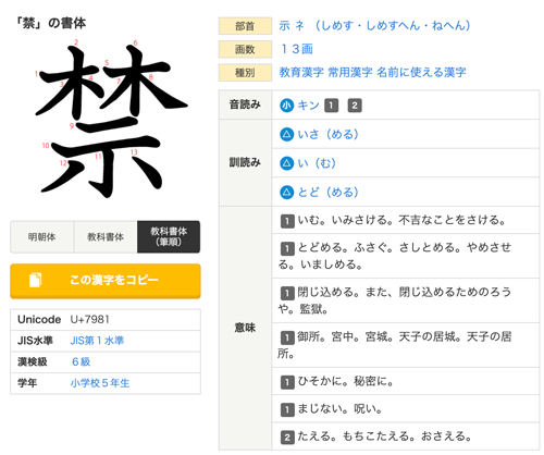 """魔法の""""魔""""はタブーの漢字、禁"""