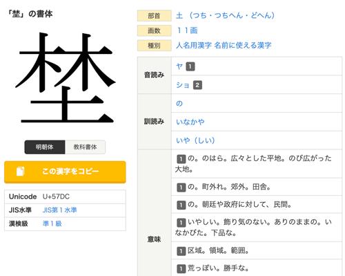 """魔法の""""魔""""はタブーの漢字、"""