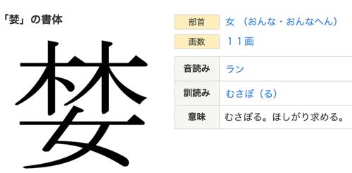 """魔法の""""魔""""はタブーの漢字、婪"""