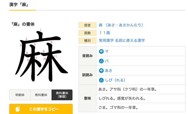 """魔法の""""魔""""はタブーの漢字、麻"""
