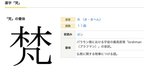 """魔法の""""魔""""はタブーの漢字、梵"""