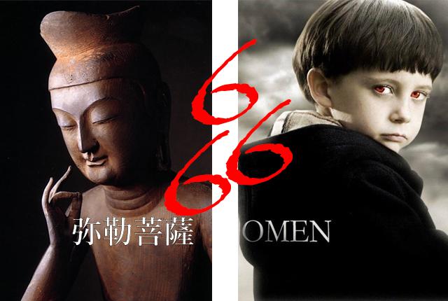 オーメンと666と弥勒菩薩☆最高神とは・・・悪魔?