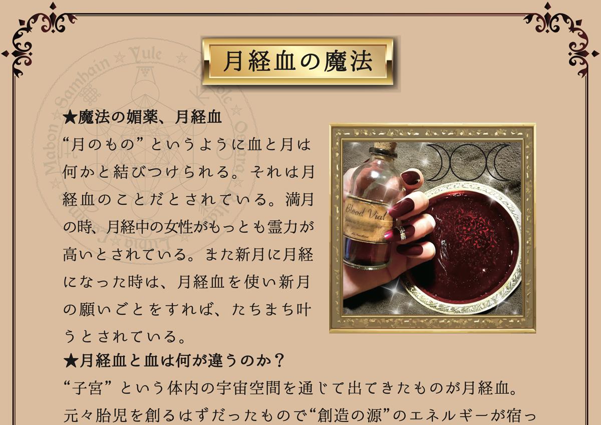 薬草魔女の願望実現レッスン★月経血の魔法