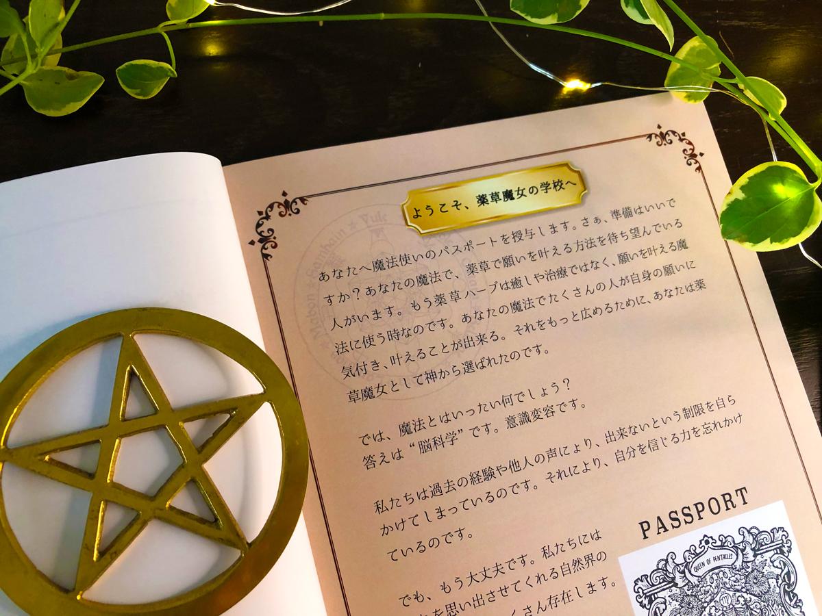 薬草魔女の願望実現レッスン★魔女学校