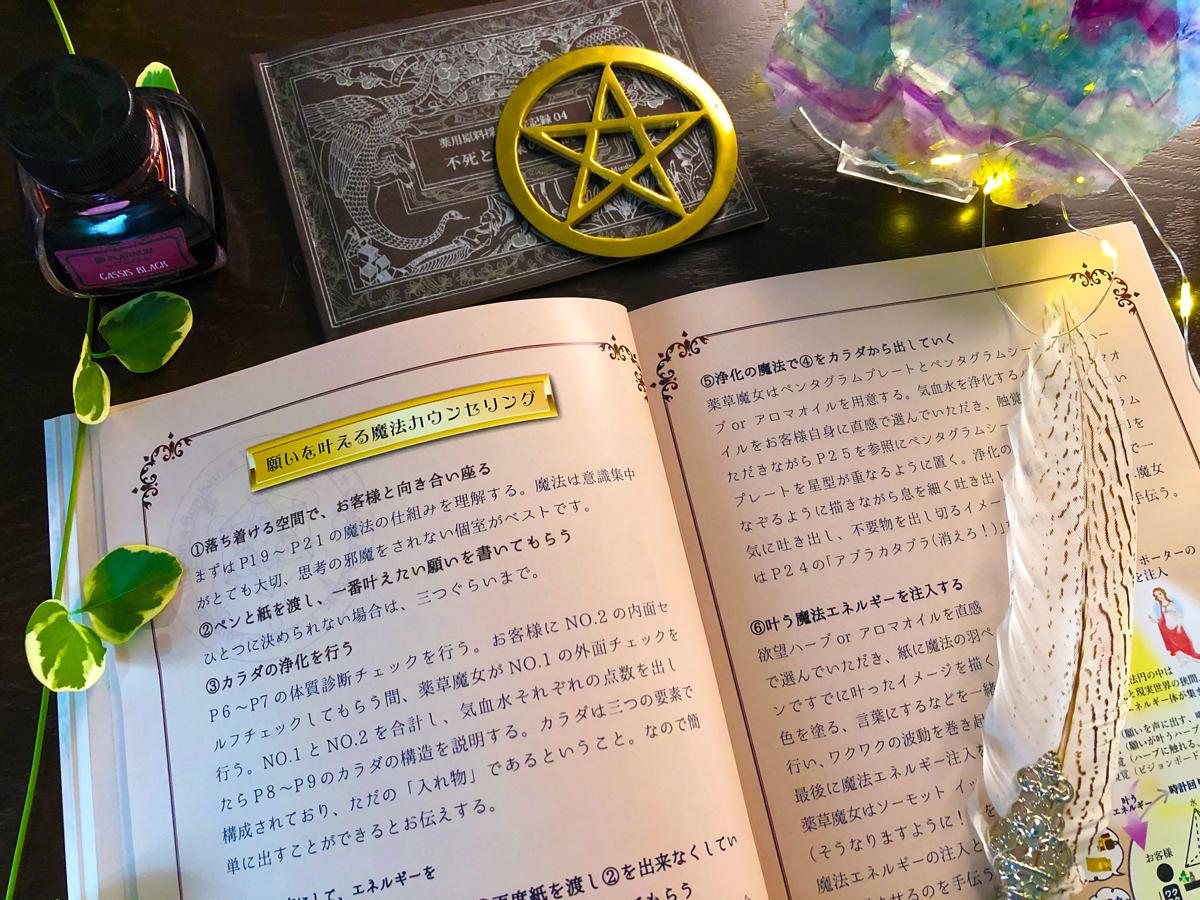 薬草魔女の願望実現レッスン★願いを叶える魔法カウンセリング