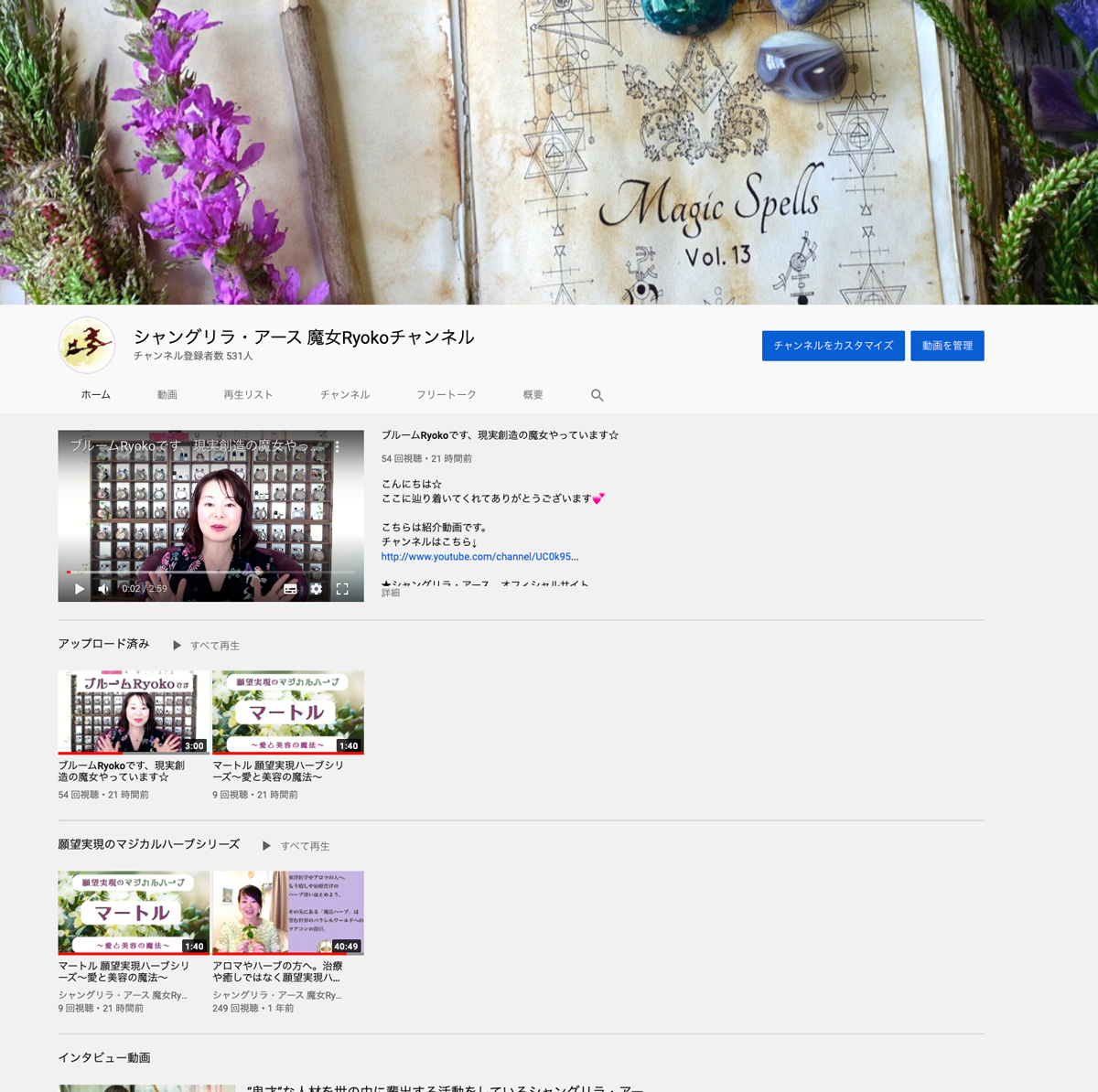 YouTubeページをリニューアル☆ブログより動画へ