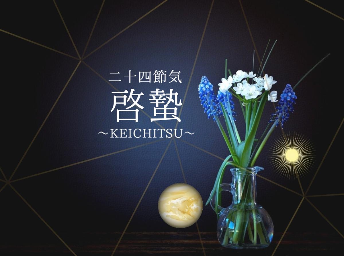 二十四節気 3月5日より啓蟄(けいちつ)。魔法ハーブはムスカリ