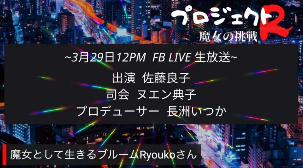 プロジェクトRyoko放送〜自分ビジネスと魔女と納税のお話〜