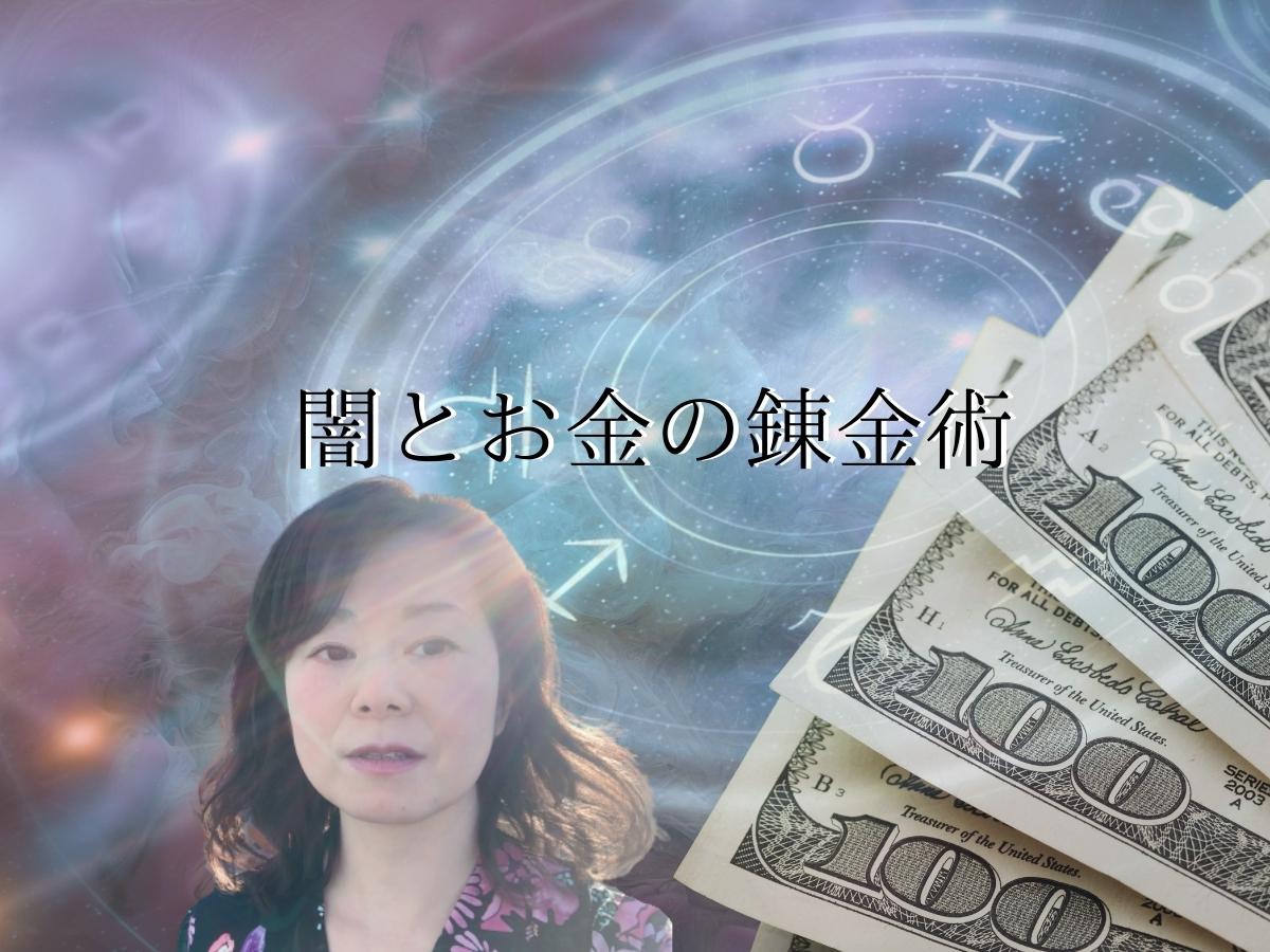 闇とお金の錬金術①時効なので話します