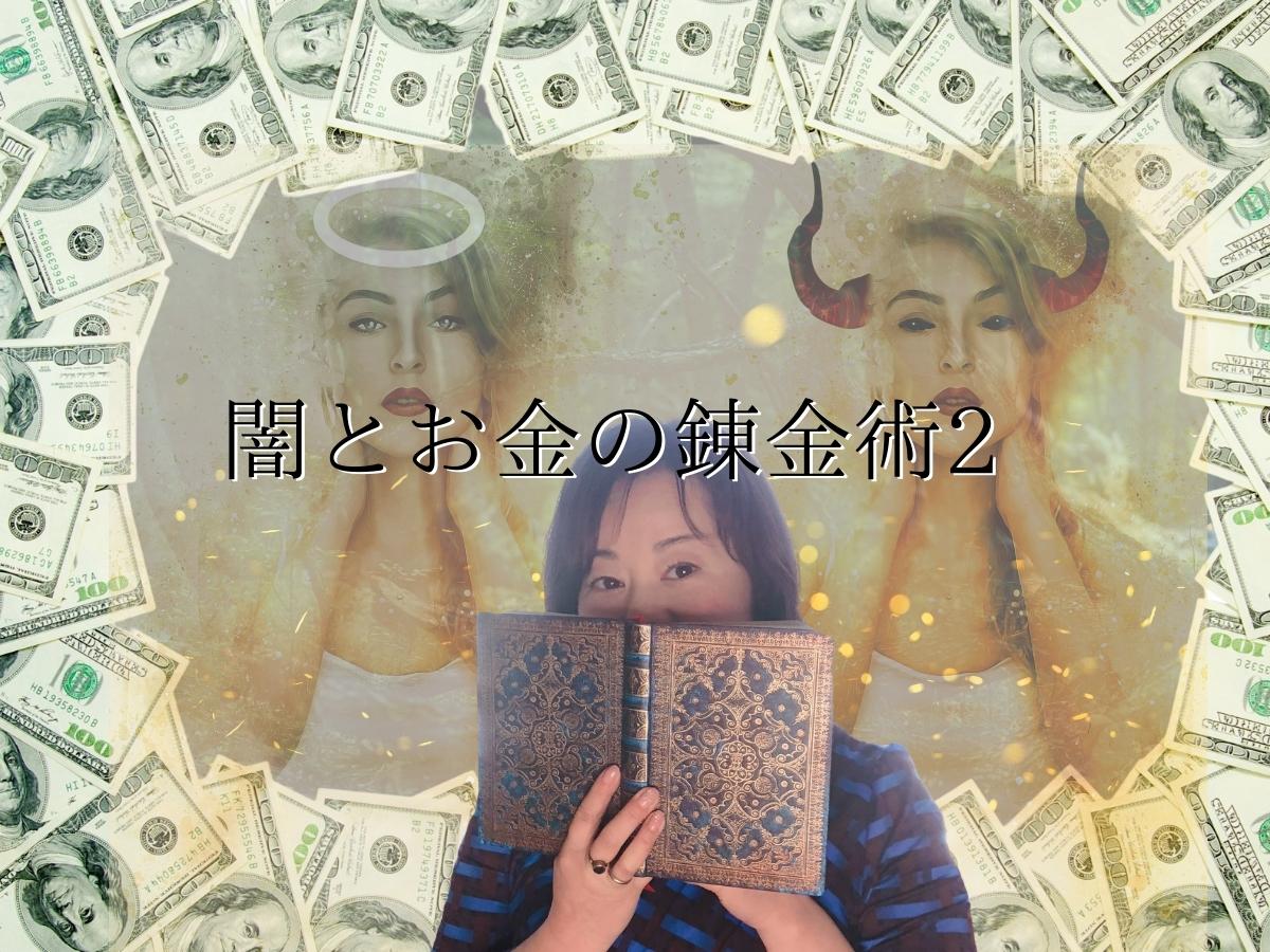 闇とお金の錬金術2〜罪悪感との戦い〜