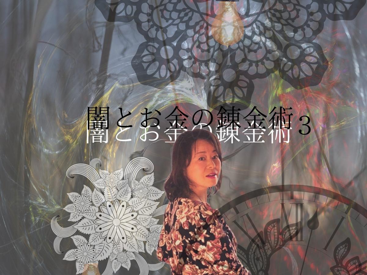 闇とお金の錬金術③〜罪悪感を超えてゆけ〜