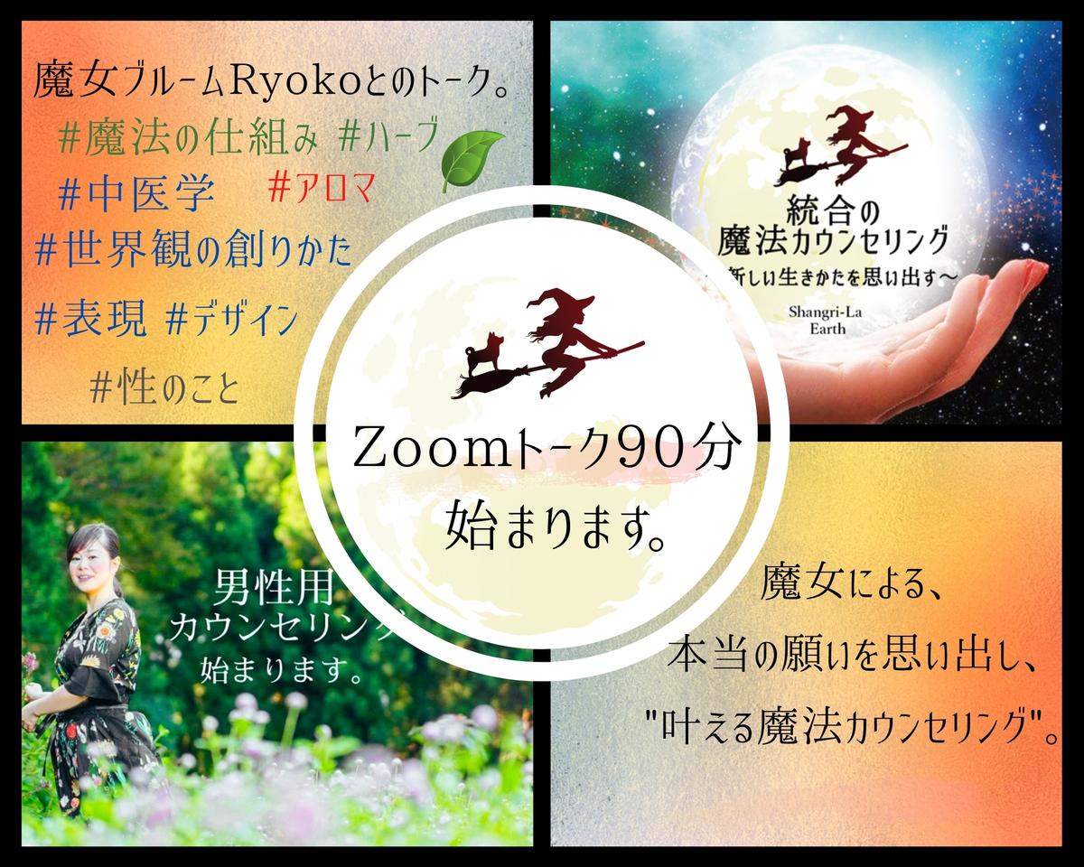 90分Zoomトーク / 魔法カウンセリング始まります。