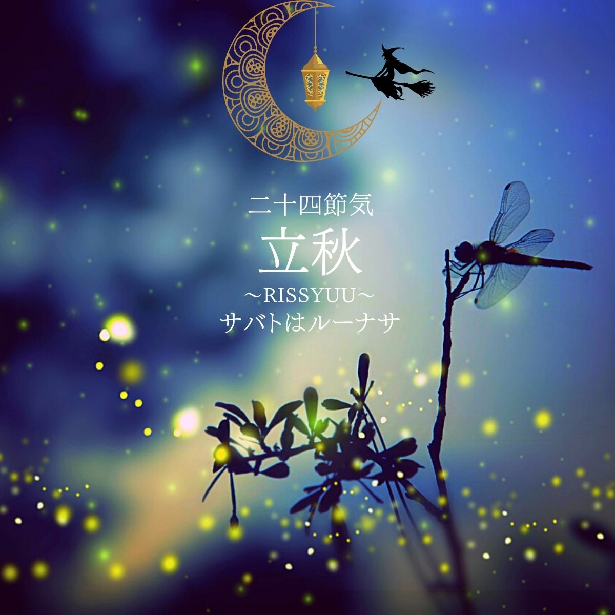 二十四節気 8月7日より立秋、サバトはルーナサ。魔法ハーブはオークとエルダー🌿