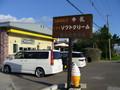 鈴木牧場ソフトクリーム