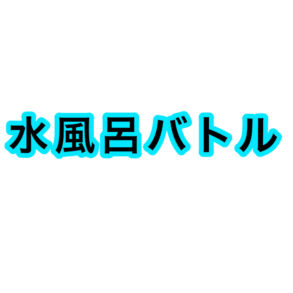 f:id:rsk26-blog:20170620195358p:image