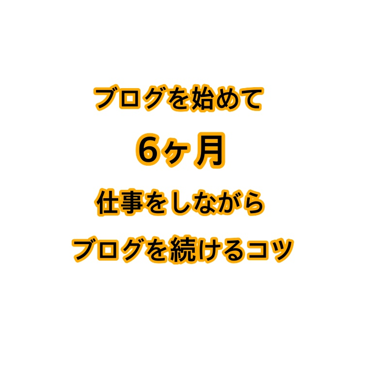 f:id:rsk26-blog:20170901234435j:plain