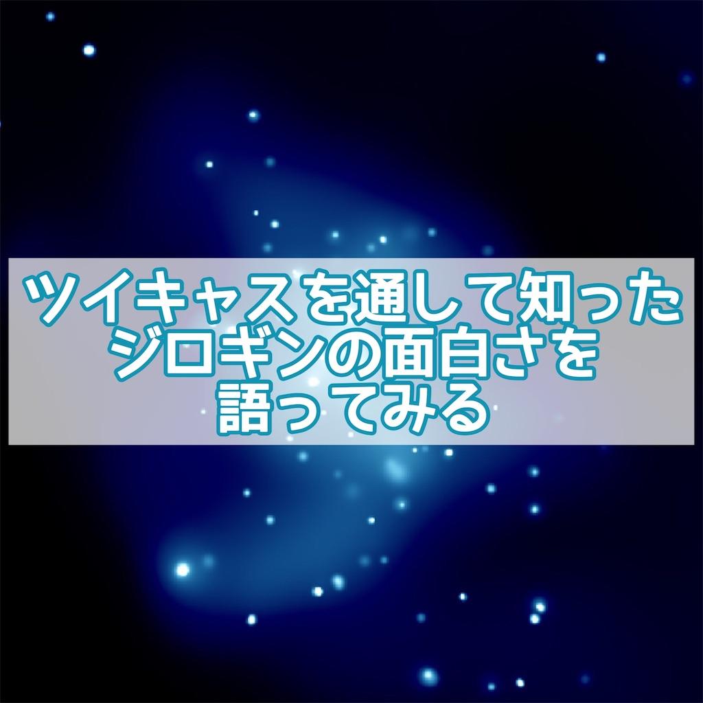 f:id:rsk26-blog:20171115171753j:image