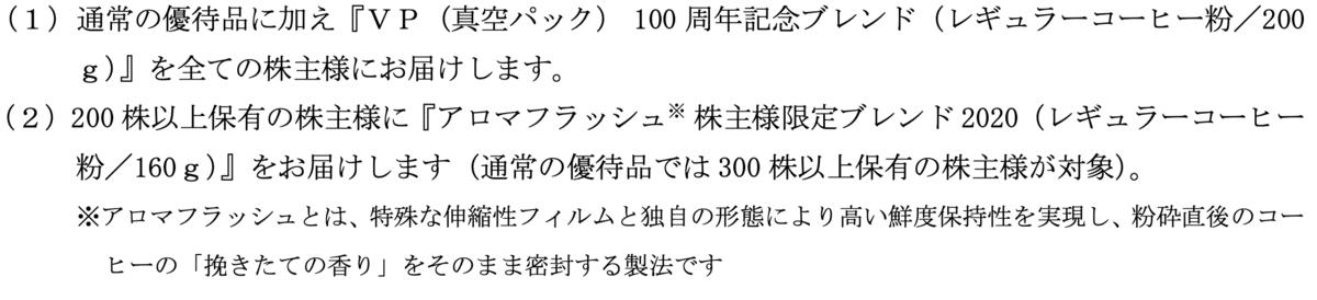 f:id:rskat:20200306192440p:plain