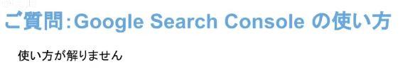 SearchConsoleについて質問