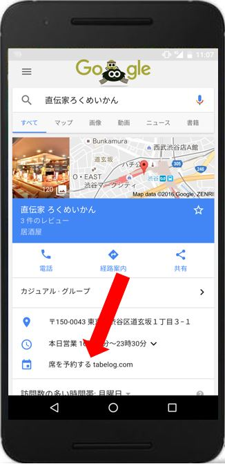 Googleアプリで席を予約する