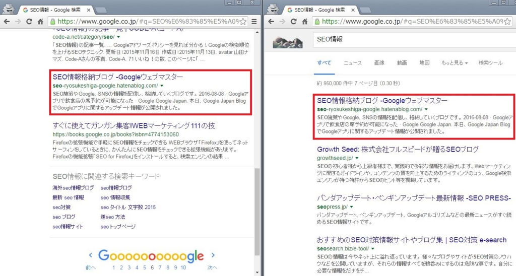 検索クエリがSEO情報,検索結果の6ページ目と7ページ目