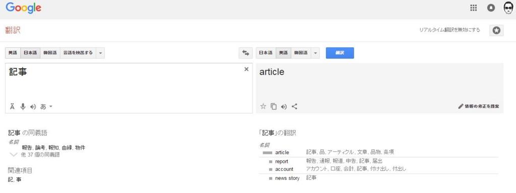 Google翻訳で記事という単語を検索した結果