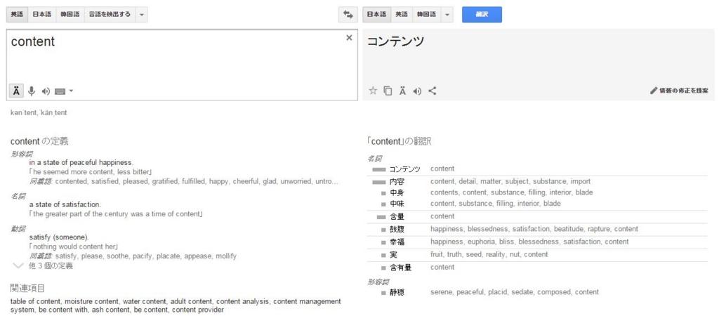 Google翻訳で英語から日本語に翻訳した