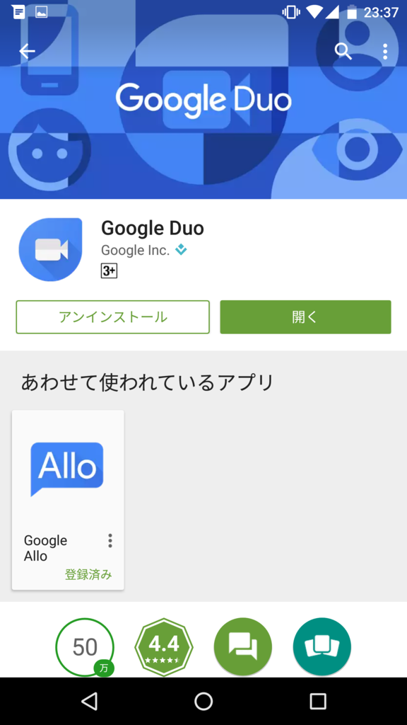 GoogleDuoのAndroid版インストール画面