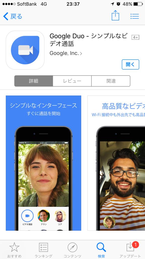 GoogleDuoのiOS版インストール画面